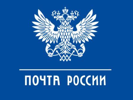 отправка Почта России